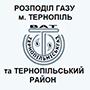 Тернопільміськгаз (розподіл газу м. Тернопіль та Тернопільський р-н області)