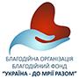 БФ Україна - до мрії разом