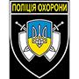 Управління поліції охорони в м.Києві - оплата через інтернет