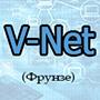 В-Нет (V-Net)