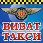 Віват таксі (Кам'янське) - оплата через інтернет