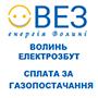 Волиньелектрозбут (сплата за газопостачання)