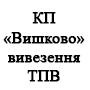 "KP ""Vyshkovo"" (removal of solid waste)"