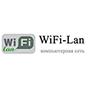 ВайФай-Лан (WiFi-lan)