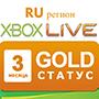 Xbox Live Gold 3 месяца (RU регион) - оплата через интернет