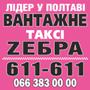 Таксі Зебра вантажне (Полтава)