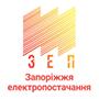 ТОВ Запоріжжяелектропостачання (ЗА ЕЛЕКТРОЕНЕРГІЮ)