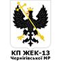 Коммунальные услуги ЖЭК-13 Черниговского ГС - оплата через интернет