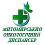 Житомирський онкологічний диспансер