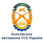 Золочівська автошкола ТСО України