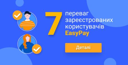 https://cdn.easypay.ua/loyalty/pgs0p0al.vbk.png