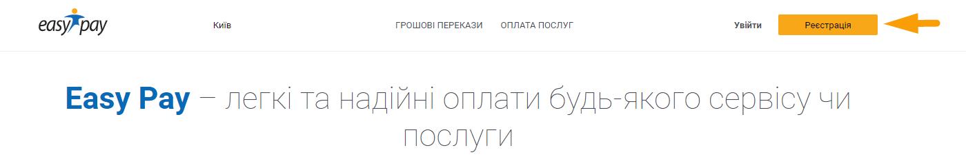 Як оплатити інтернет Batyevka.NET - крок 1