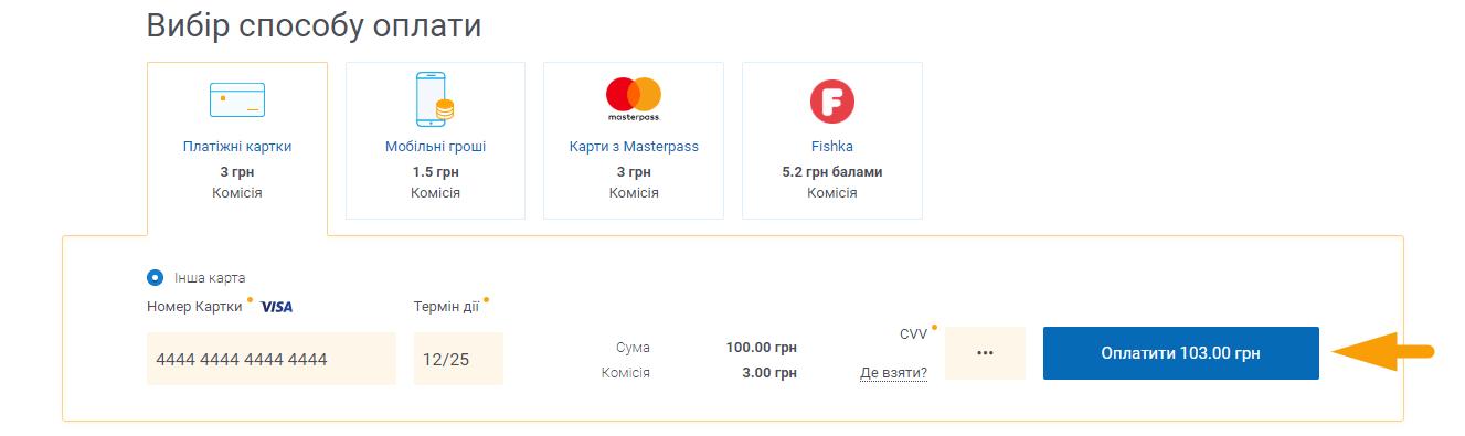 Як оплатити інтернет Batyevka.NET - крок 4