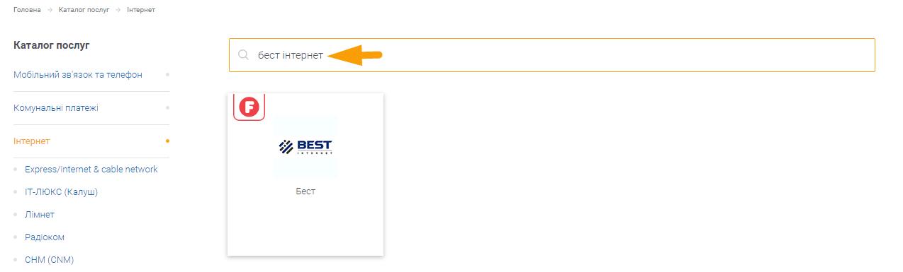 Як оплатити інтернет Бест - крок 2.2