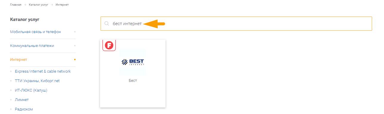 Как оплатить интернет Бест - шаг 2.2