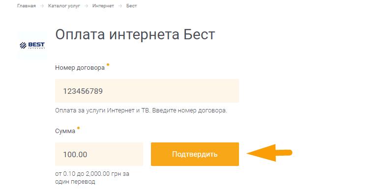 Как оплатить интернет Бест - шаг 3