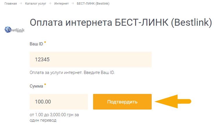Как оплатить интернет Гигабит - шаг 3