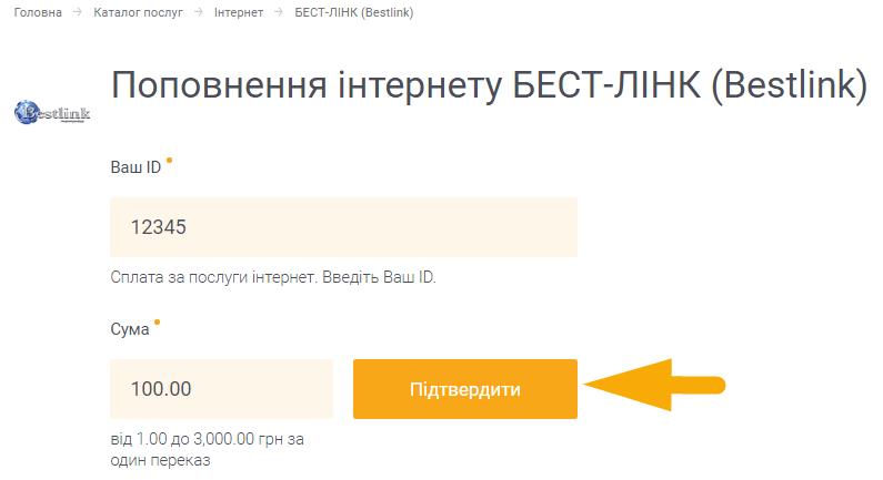 Як оплатити інтернет Гігабіт - крок 3