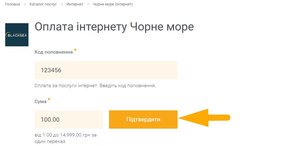 Як оплатити інтернет Чорне море - крок 2
