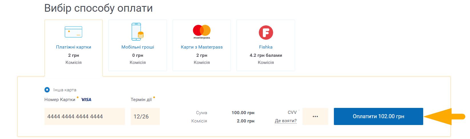 Як оплатити інтернет Чорне море - крок 4