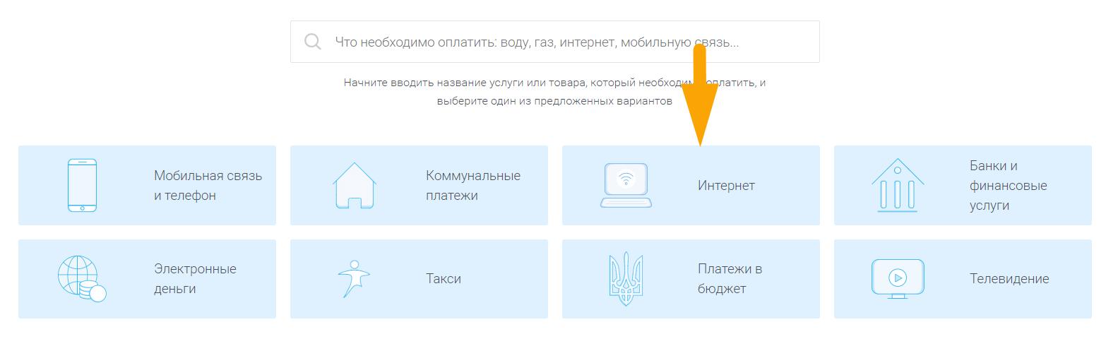 Как оплатить интернет Черное море - шаг 1