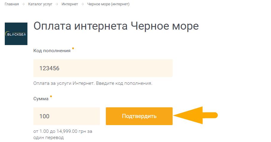 Как оплатить интернет Черное море - шаг 2