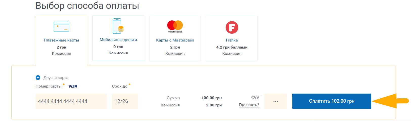 Как оплатить интернет Черное море - шаг 4
