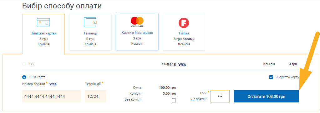 Як сплатити інтернет Датагруп - крок 3