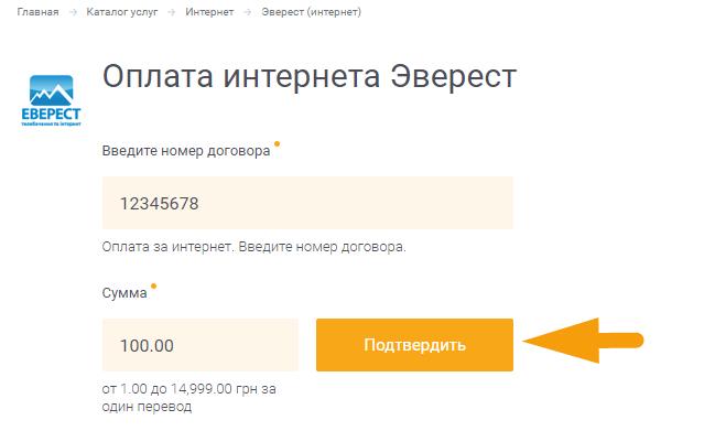 Как оплатить интернет Эверест - шаг 3