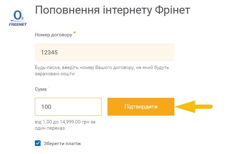 Як оплатити інтернет Фрінет - крок 2
