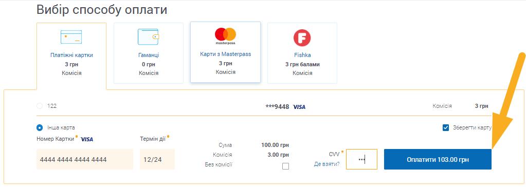 Як сплатити Інтернет на EasyPay - крок 3