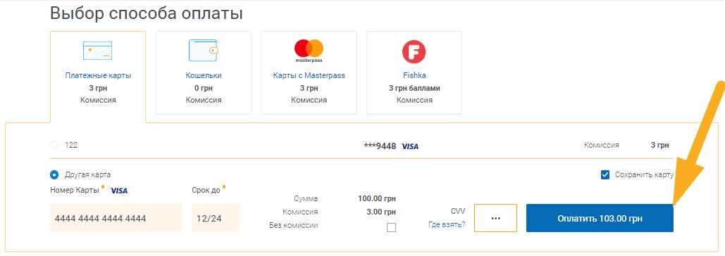 Как оплатить Интернет на EasyPay - шаг 3