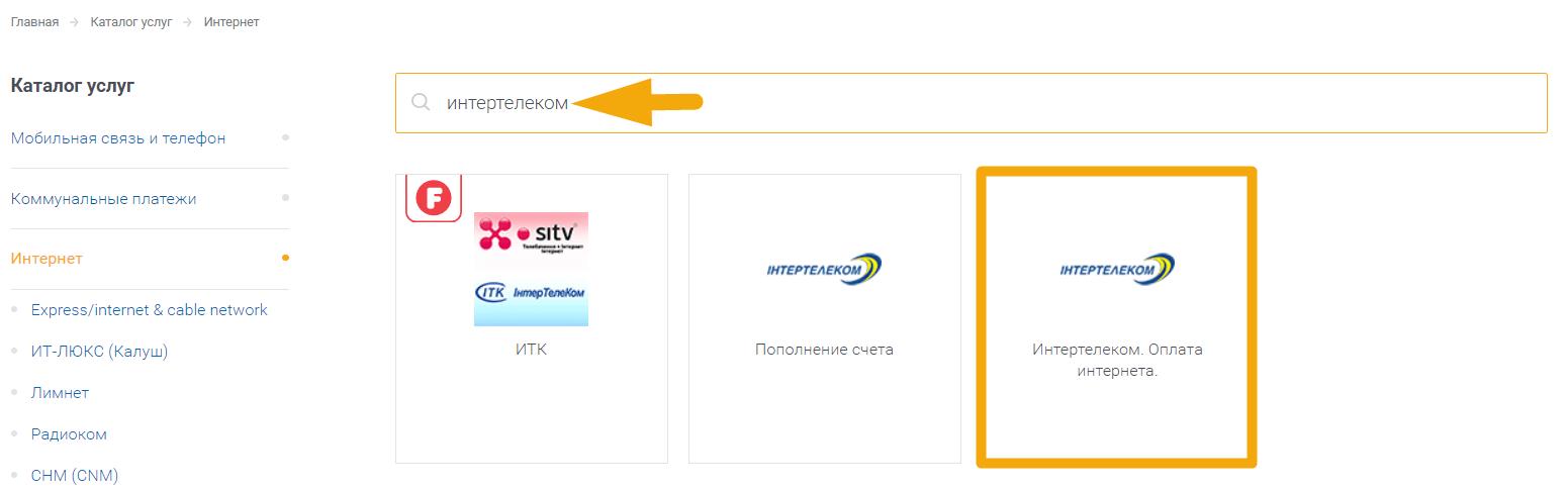 Как оплатить интернет Интертелеком - шаг 2