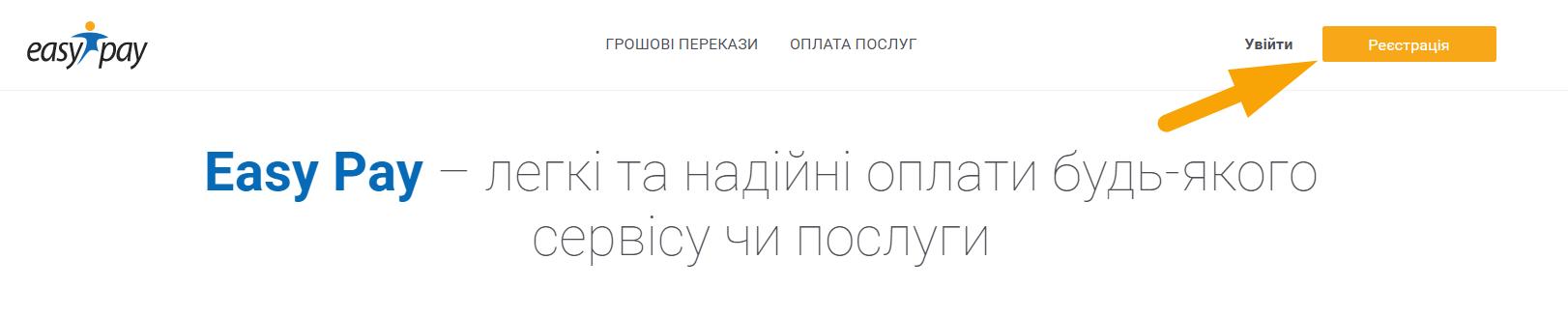 Як оплатити Київстар Інтернет - крок 1