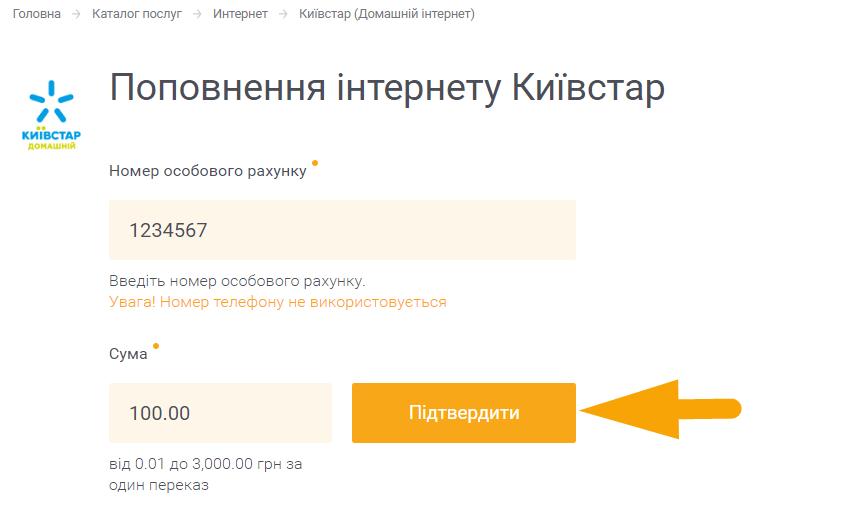 Як оплатити Київстар Інтернет - крок 4