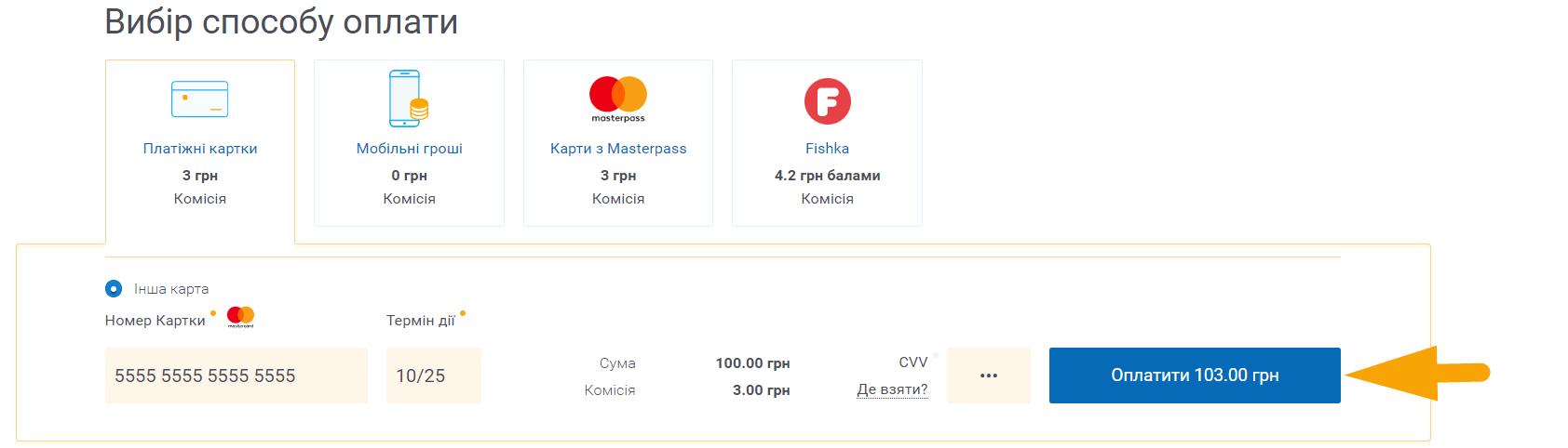 Як оплатити Київстар Інтернет - крок 5