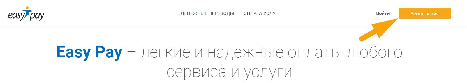 Как оплатить Киевстар Интернет - шаг 1