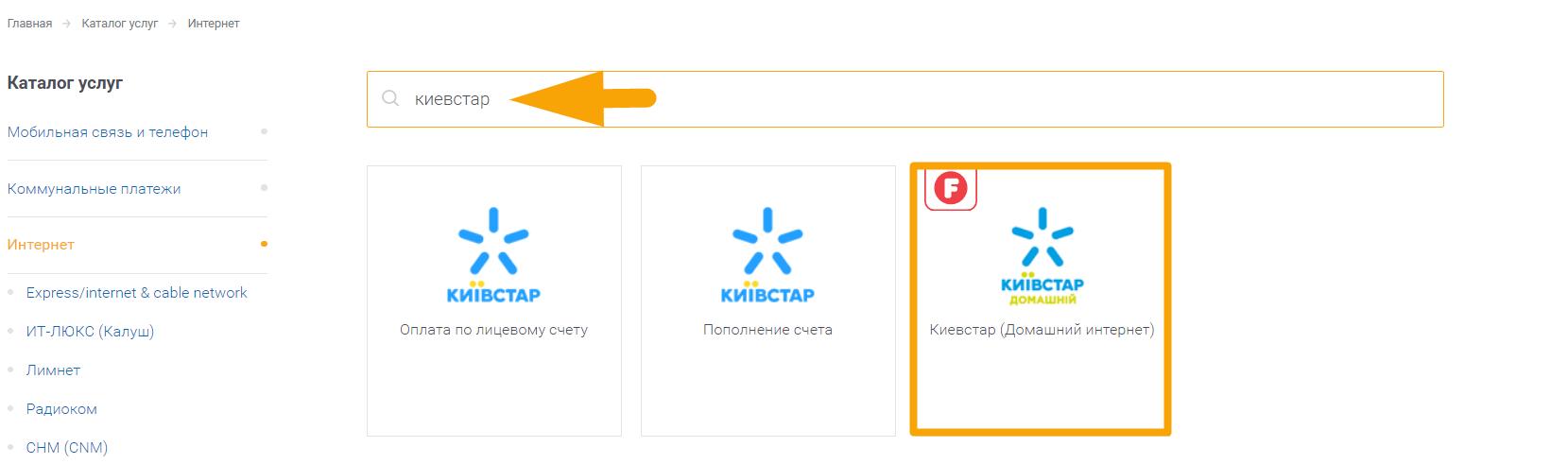 Как оплатить Киевстар Интернет - шаг 3