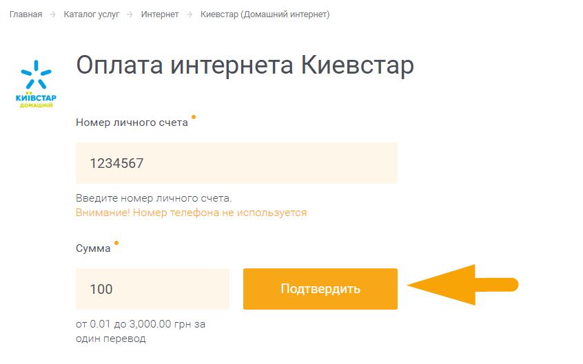 Как оплатить Киевстар Интернет - шаг 4