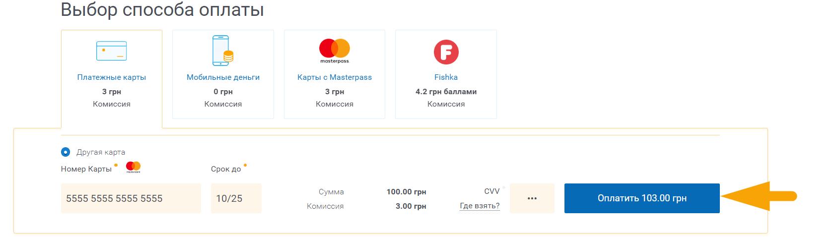 Как оплатить Киевстар Интернет - шаг 5