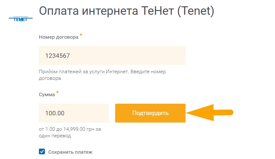 Как оплатить интернет Тенет (Tenet) - шаг 3