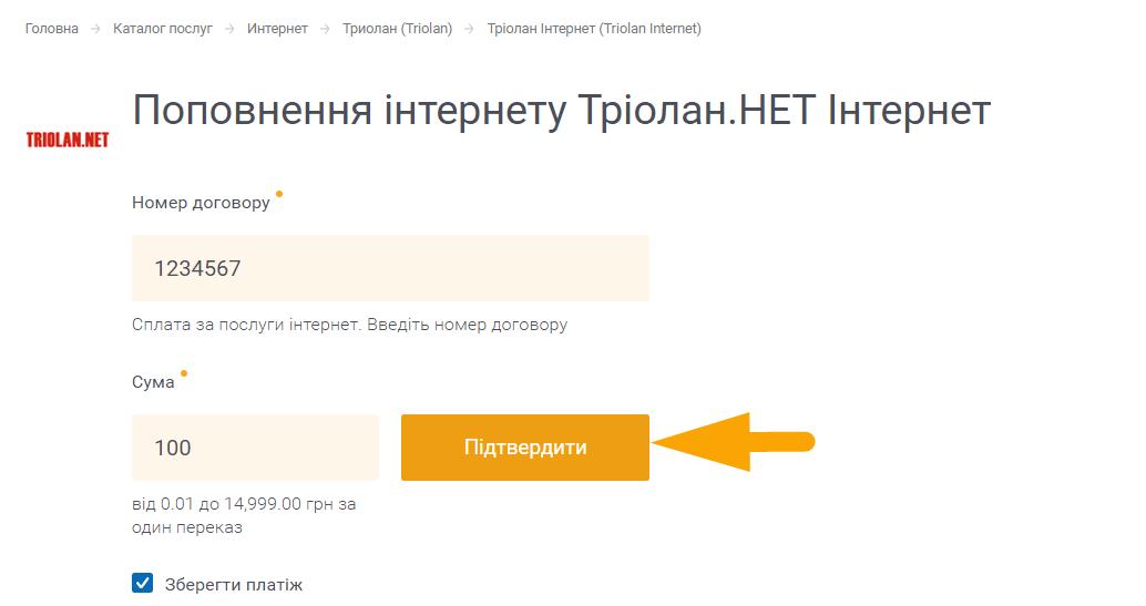Як сплатити інтернет Тріолан (Triolan) - крок 3