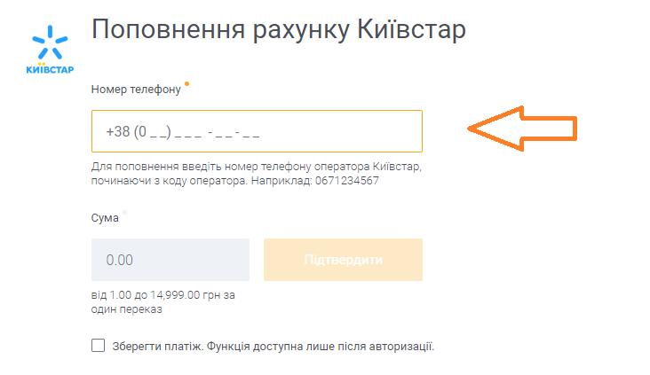 Как пополнить Киевстар - шаг 2