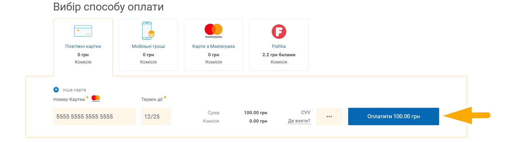 Як оплатити інтернет Бонус-Інформ (Bonus TV) - крок 4