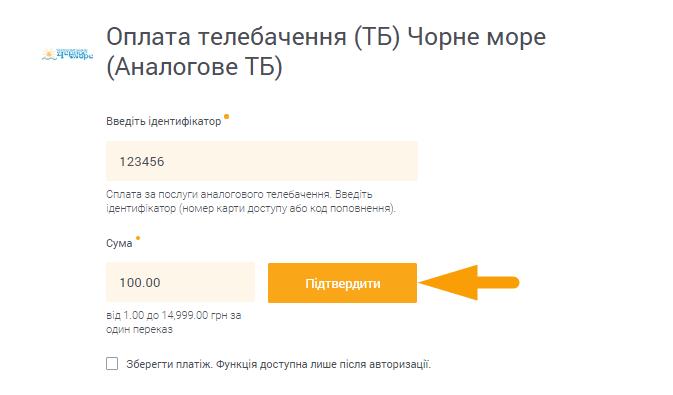 Як сплатити телебачення Чорне море - крок 2