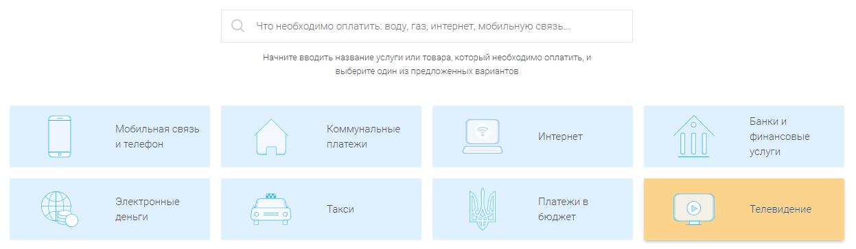 Как оплатить телевидение DIVAN.TV - шаг 2.1