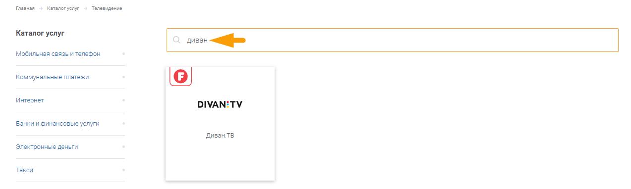 Как оплатить телевидение DIVAN.TV - шаг 2.2