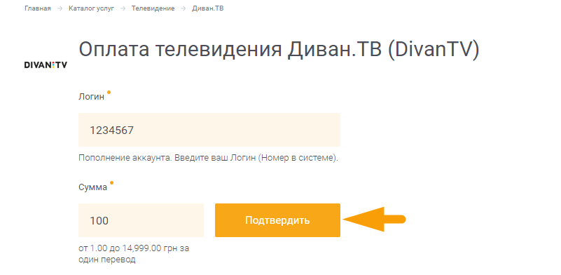 Как оплатить телевидение DIVAN.TV - шаг 3