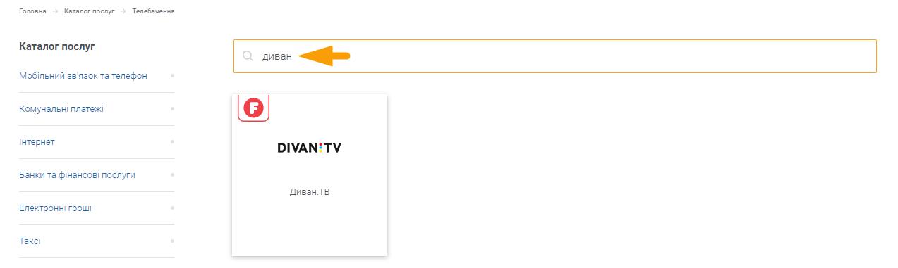 Як оплатити телебачення (ТБ) DIVAN.TV - крок 2.2
