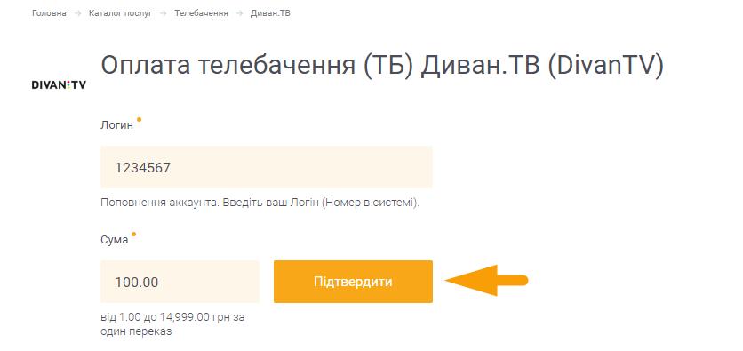 Як оплатити телебачення (ТБ) DIVAN.TV - крок 3